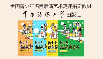 全国青少年语言表演测评指定教材