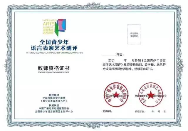 全国青少年语言艺术表演测评师资班【深圳站】6月15日开班