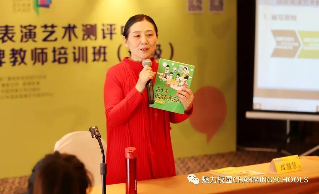 第二十五期全国金牌教师培训班北京拉开帷幕!